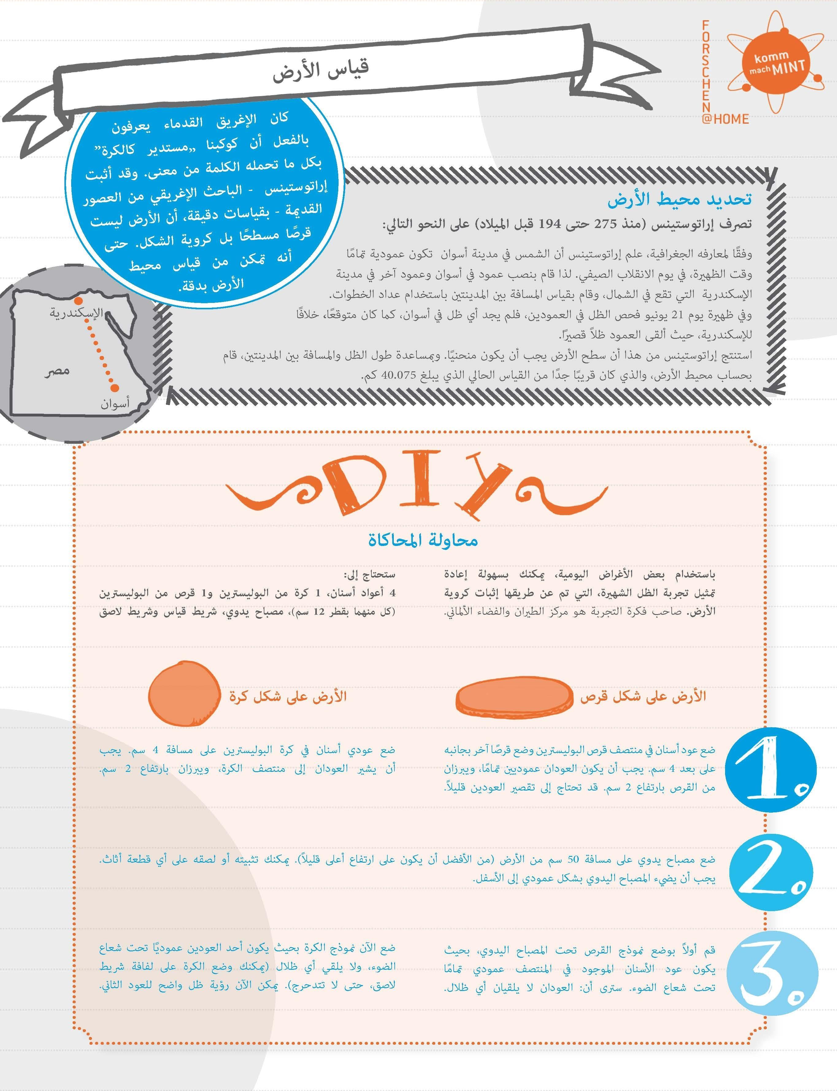 Forschen@Home: Die Vermessung der Erde - arabisch