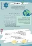Forschen@Home: Der Drehimpuls - arabisch